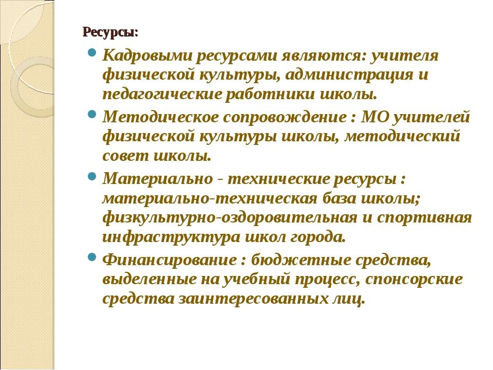 Ресурсы: Кадровыми ресурсами являются: учителя физической культуры, администр...