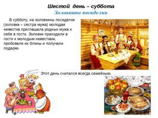 Шестой день – суббота Золовкины посиделки В субботу, на золовкины посиделки (