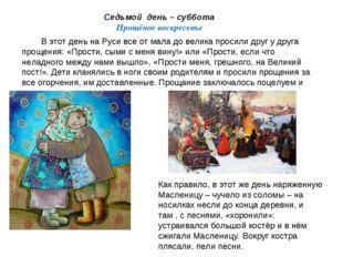 В этот день на Руси все от мала до велика просили друг у друга прощения: «Пр