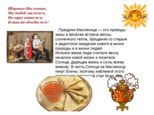 Праздник Масленица — это проводы зимы и весёлая встреча весны, солнечного те