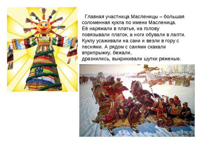 Главная участница Масленицы – большая соломенная кукла по имени Масленица. Е...