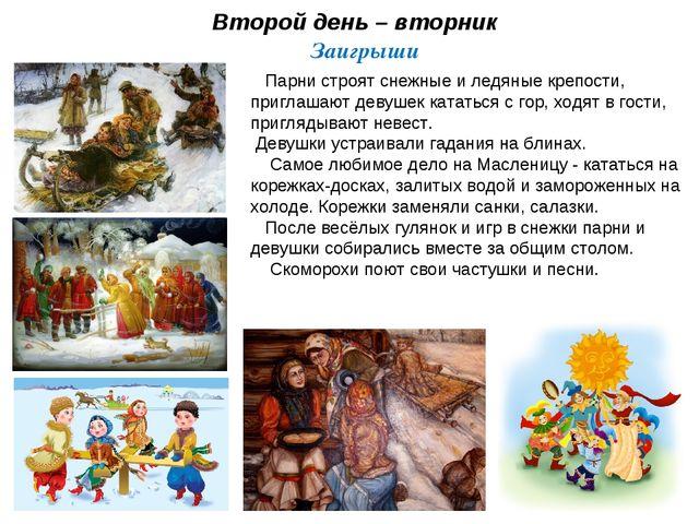Парни строят снежные и ледяные крепости, приглашают девушек кататься с гор,...