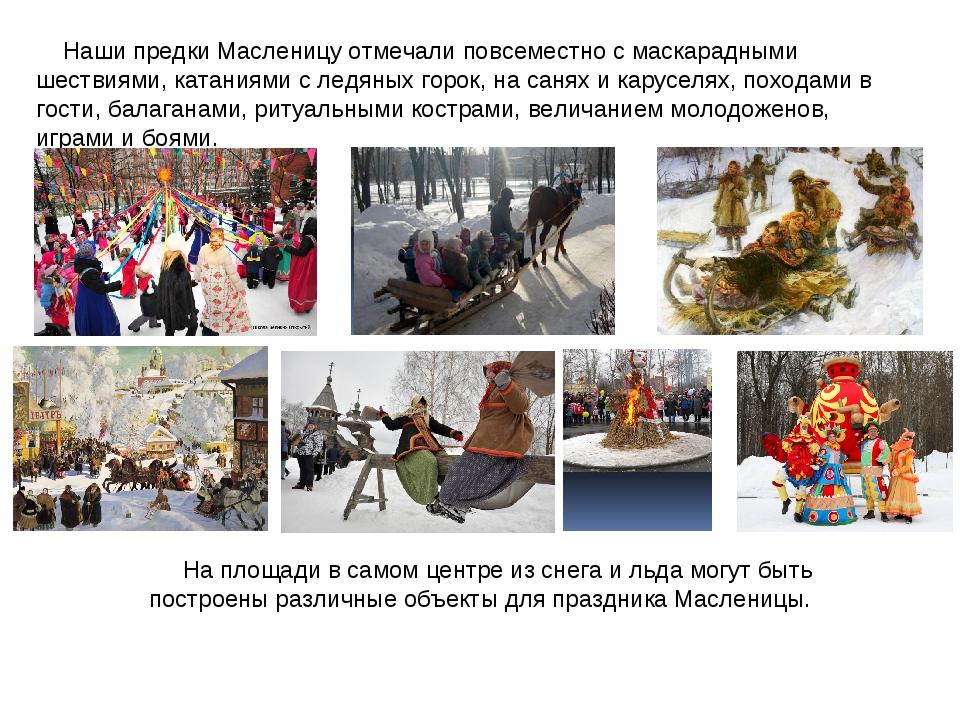 Наши предки Масленицу отмечали повсеместно с маскарадными шествиями, катания...