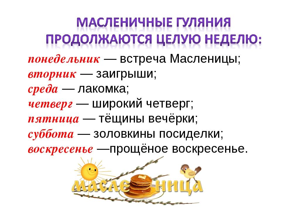 понедельник — встреча Масленицы; вторник — заигрыши; среда — лакомка; четверг...