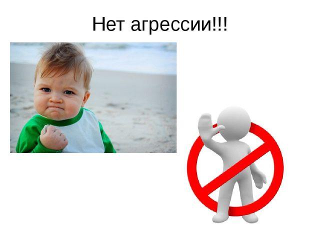 Нет агрессии!!!