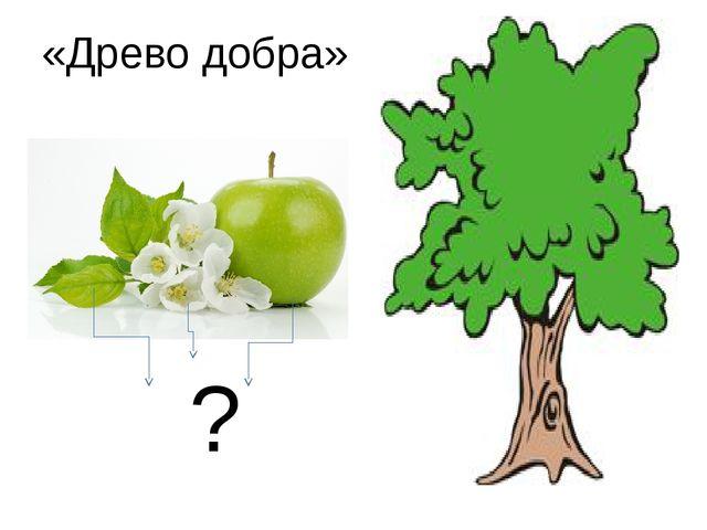 «Древо добра» ?