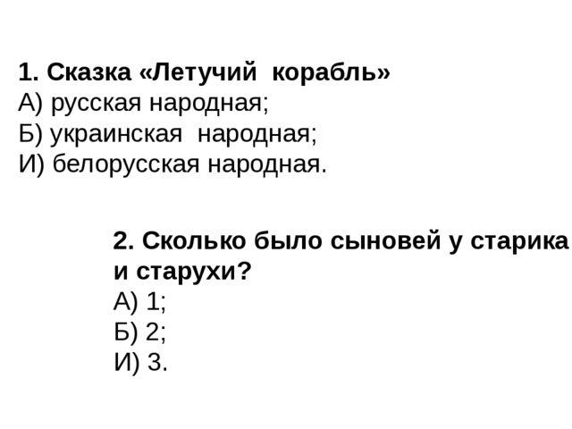 1. Сказка «Летучий корабль» А) русская народная; Б) украинская народная; И) б...