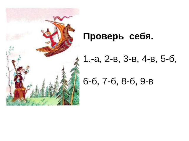 Проверь себя. 1.-а, 2-в, 3-в, 4-в, 5-б, 6-б, 7-б, 8-б, 9-в