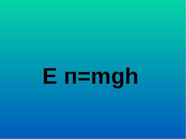 Е п=mgh