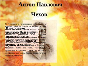 Антон Павлович Чехов В человеке должно быть все прекрасно: и лицо, и одежда,