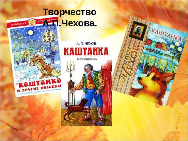 Творчество А.П.Чехова.