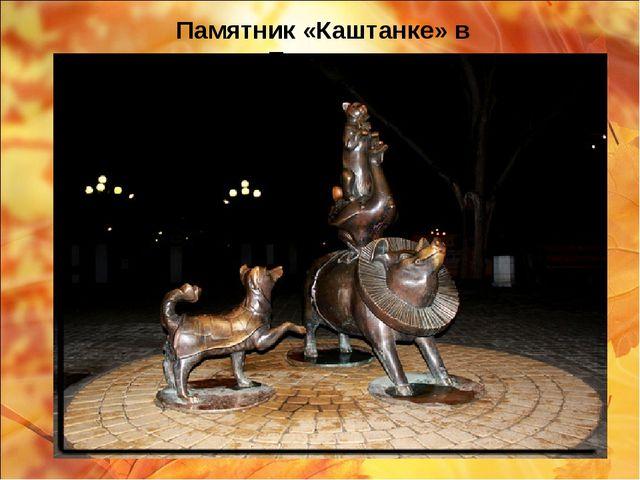 Памятник «Каштанке» в г.Таганроге