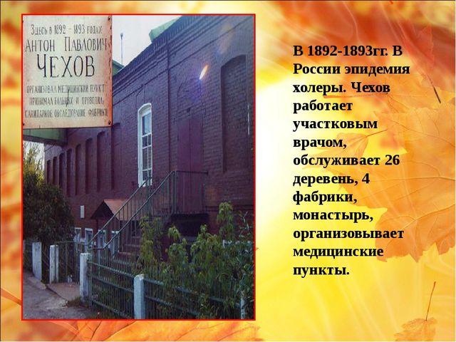 В 1892-1893гг. В России эпидемия холеры. Чехов работает участковым врачом, об...
