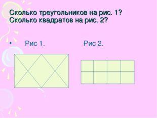 Сколько треугольников на рис. 1? Сколько квадратов на рис. 2?      Рис 1.