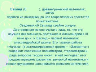 Евклид (Eνκλειδηζ), древнегреческий математик, автор первого из дошедших до