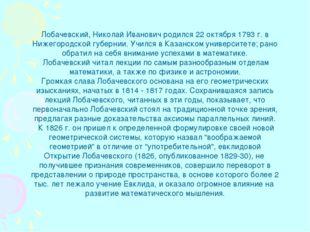 Лобачевский, Николай Иванович родился 22 октября 1793 г. в Нижегородской губ