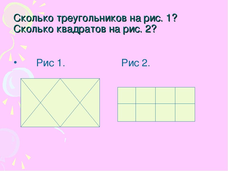 Сколько треугольников на рис. 1? Сколько квадратов на рис. 2?      Рис 1....