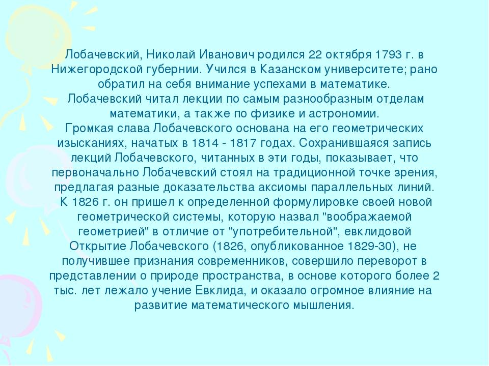 Лобачевский, Николай Иванович родился 22 октября 1793 г. в Нижегородской губ...