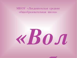 МКОУ «Лахденпохская средняя общеобразовательная школа» «Волшебные нити в моих