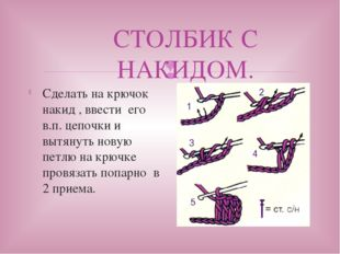 СТОЛБИК С НАКИДОМ. Сделать на крючок накид , ввести его в.п. цепочки и вытяну