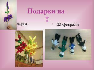 Подарки на 8 марта 23 февраля 