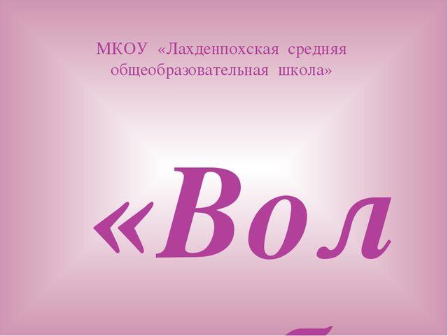 МКОУ «Лахденпохская средняя общеобразовательная школа» «Волшебные нити в моих...