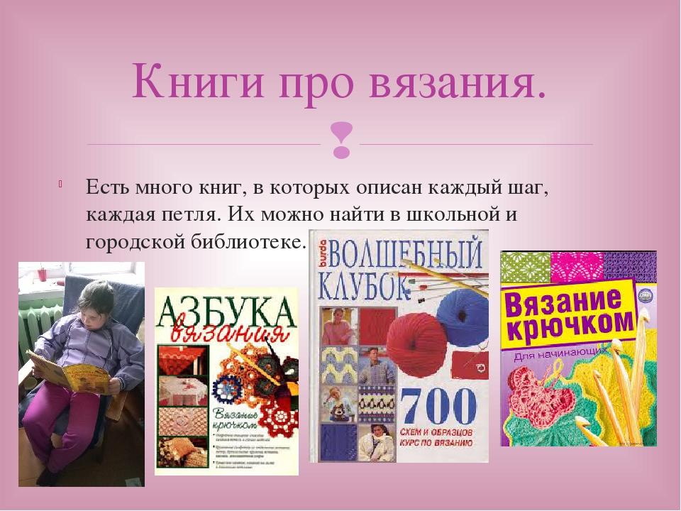 Есть много книг, в которых описан каждый шаг, каждая петля. Их можно найти в...