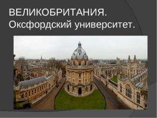 ВЕЛИКОБРИТАНИЯ. Оксфордский университет.