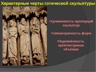 Характерные черты готической скульптуры Удлиненность пропорций скульптур Симм