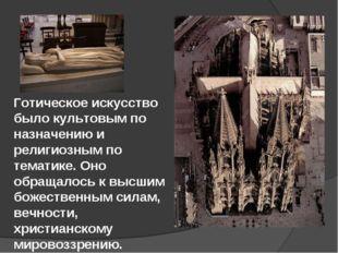 Готическое искусство было культовым по назначению и религиозным по тематике.
