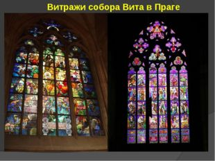 Витражи собора Вита в Праге