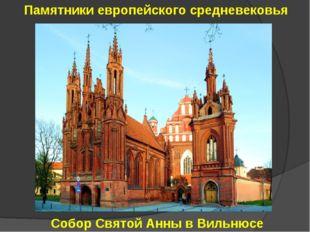 Памятники европейского средневековья Собор Святой Анны в Вильнюсе