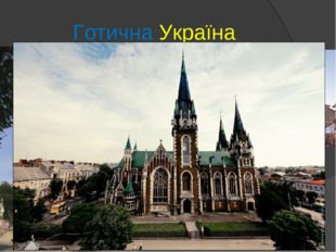Готична Україна