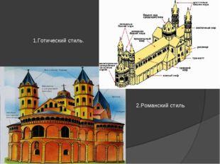 2.Романский стиль 1.Готический стиль.