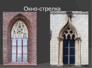 Окно-стрелка