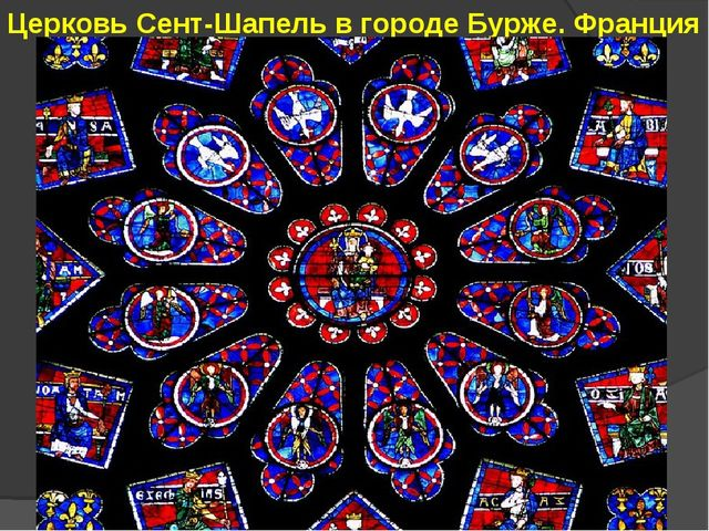 Церковь Сент-Шапель в городе Бурже. Франция