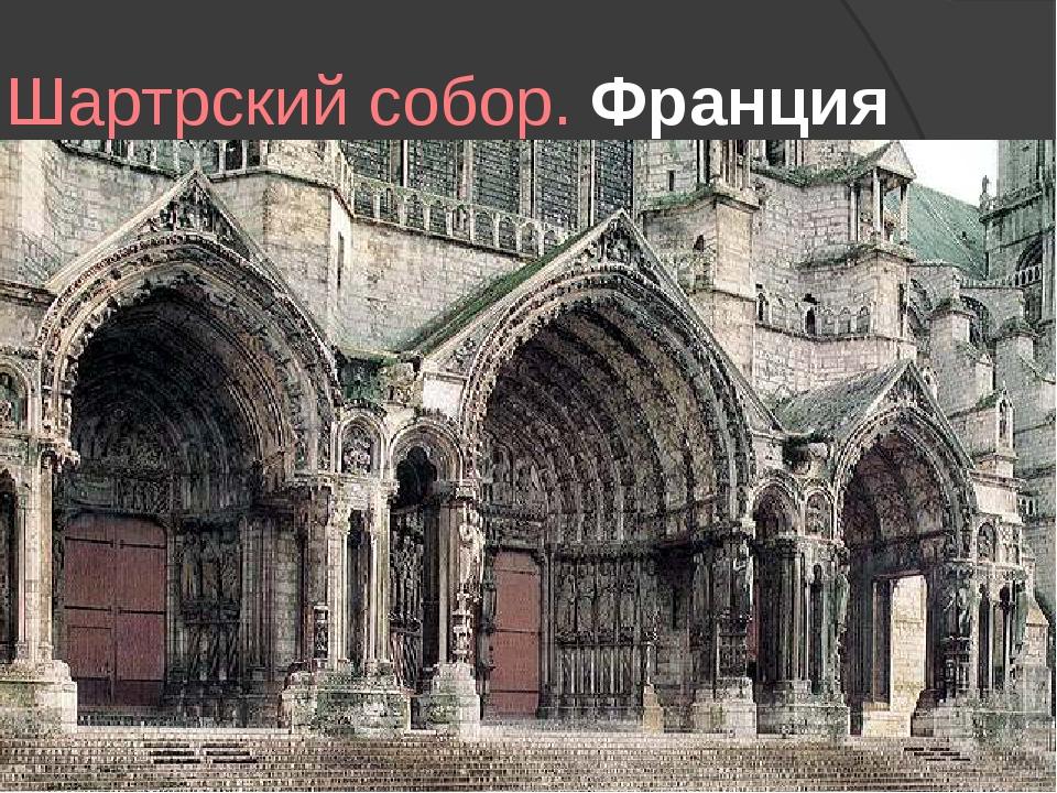 Шартрский собор. Франция