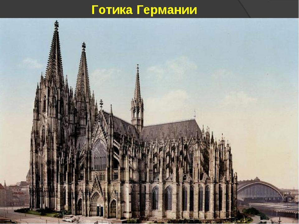 Готика Германии Собор в Кёльне