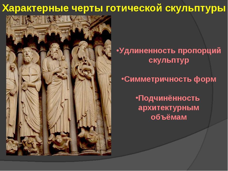 Характерные черты готической скульптуры Удлиненность пропорций скульптур Симм...