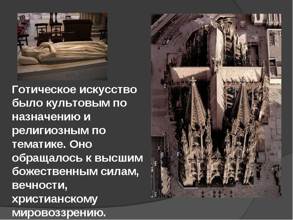 Готическое искусство было культовым по назначению и религиозным по тематике....