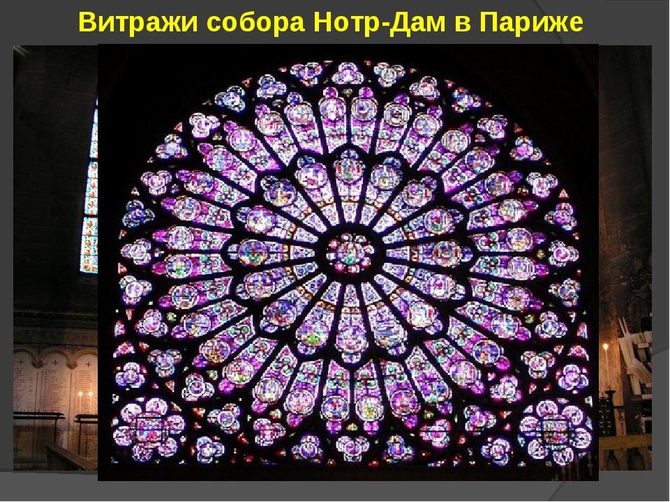 Витражи собора Нотр-Дам в Париже