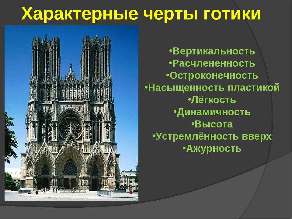 Характерные черты готики Вертикальность Расчлененность Остроконечность Насыще...