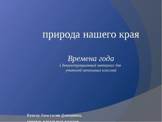 природа нашего края Времена года ( демонстрационный материал для учителей на...