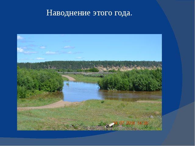 Наводнение этого года.