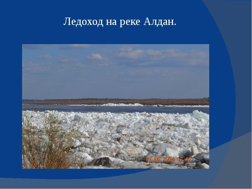 Ледоход на реке Алдан.