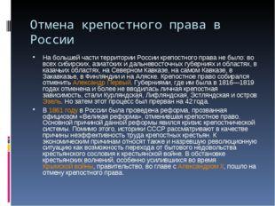 Отмена крепостного права в России На большей части территории России крепостн