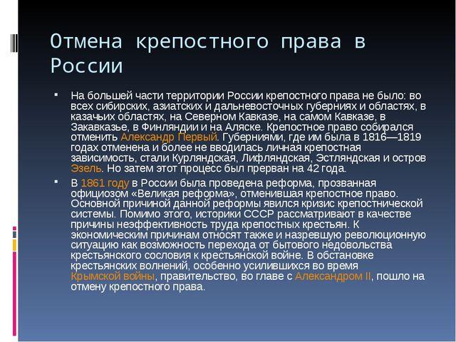 Отмена крепостного права в России На большей части территории России крепостн...