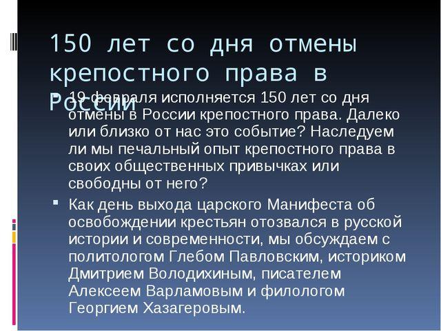 150 лет со дня отмены крепостного права в России 19февраля исполняется 150 л...