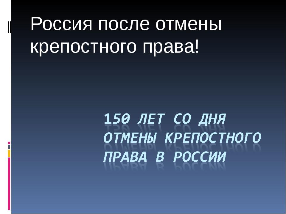 Россия после отмены крепостного права!