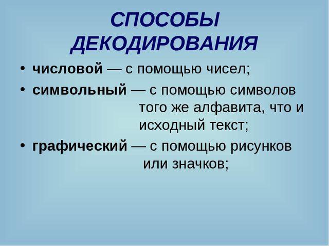 СПОСОБЫ ДЕКОДИРОВАНИЯ числовой — с помощью чисел; символьный — с помощью симв...